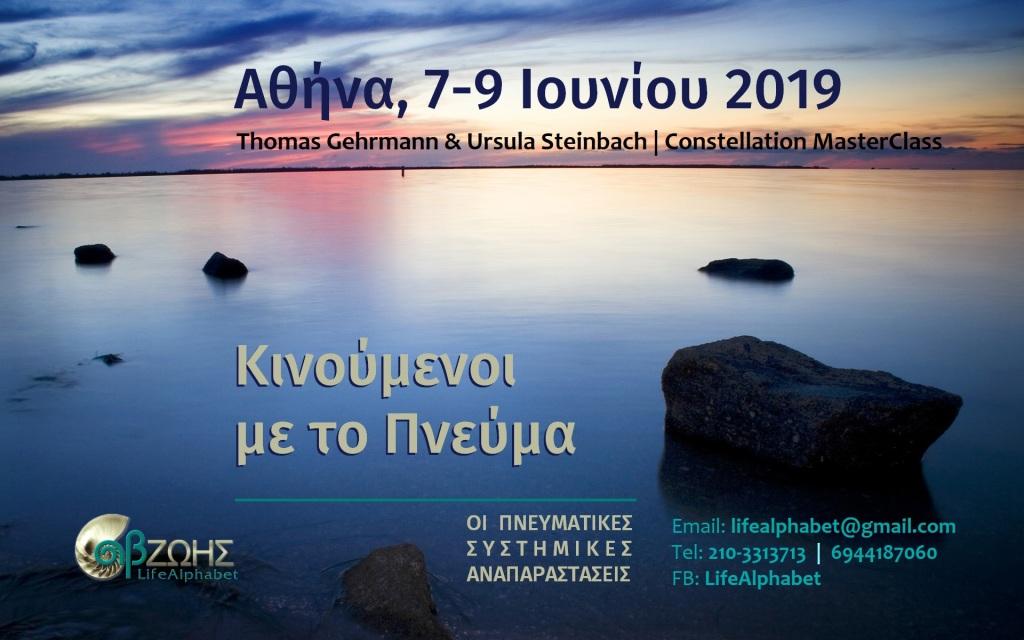 LifeAlphabet_Athens_MasterClass_7-9_June